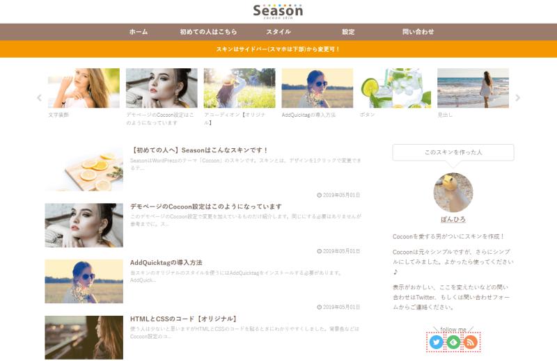 skin-season-autumn