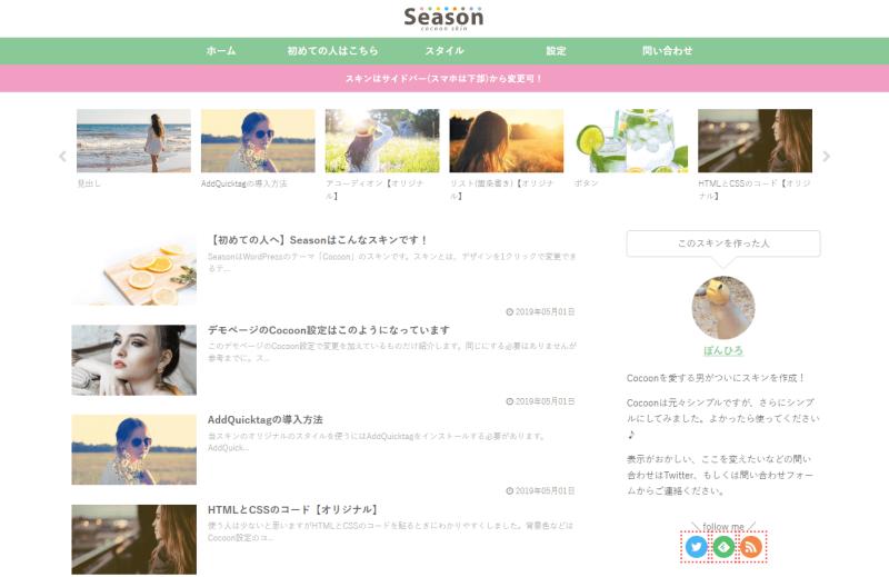 skin-season-spring