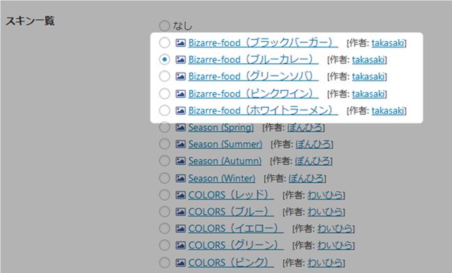 「Bizarre-food」スキンの選択方法
