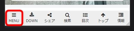 モバイルフッターメニューの右ボタン