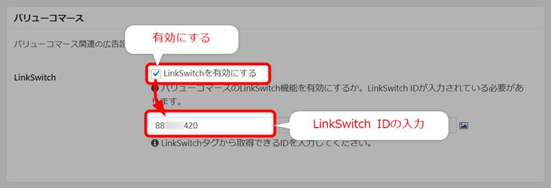 バリューコマースのLinkSwitch設定