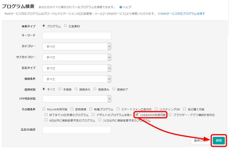 LinkSwitch対応広告検索