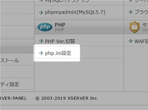 エックスサーバーの「php.ini設定」メニュー