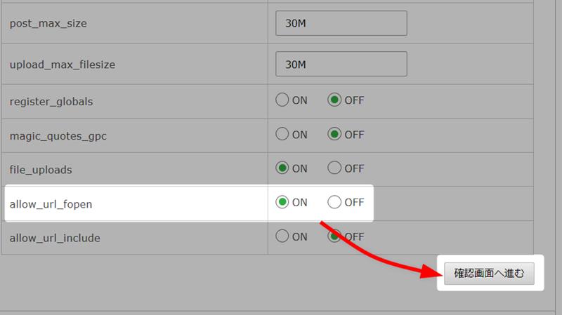 エックスサーバーで、「php.ini設定」の「allow_url_fopen」項目を「ON」にする