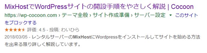 MixHost検索結果の星表示