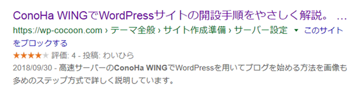 ConoHa WING検索結果の星表示