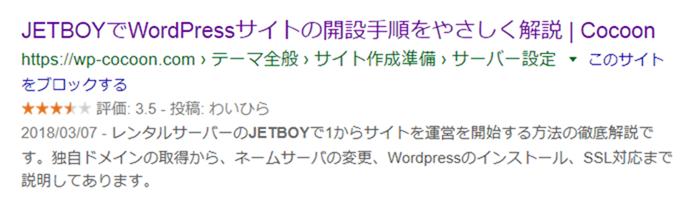 JETBOY検索結果の星表示