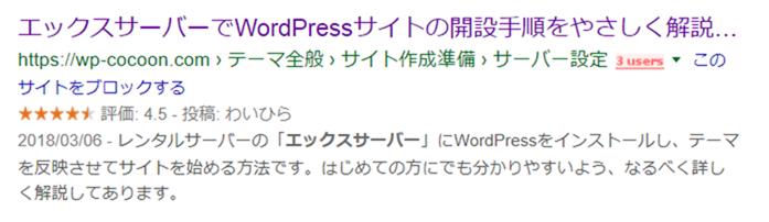 XSERVER検索結果の星表示