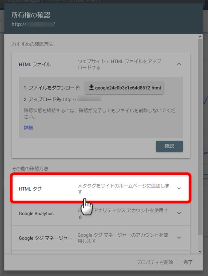 HTMLタグを選択する