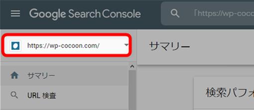 Google Search Consoleにサイトが登録された