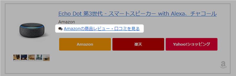 Amazon商品リンクのレビューリンク