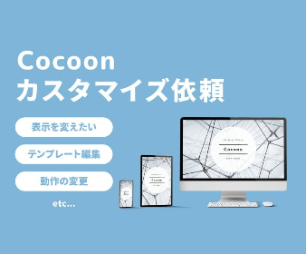 Cocoonの有償カスタマイズ依頼