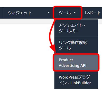 AmazonアソシエイトのPA-APIメニュー