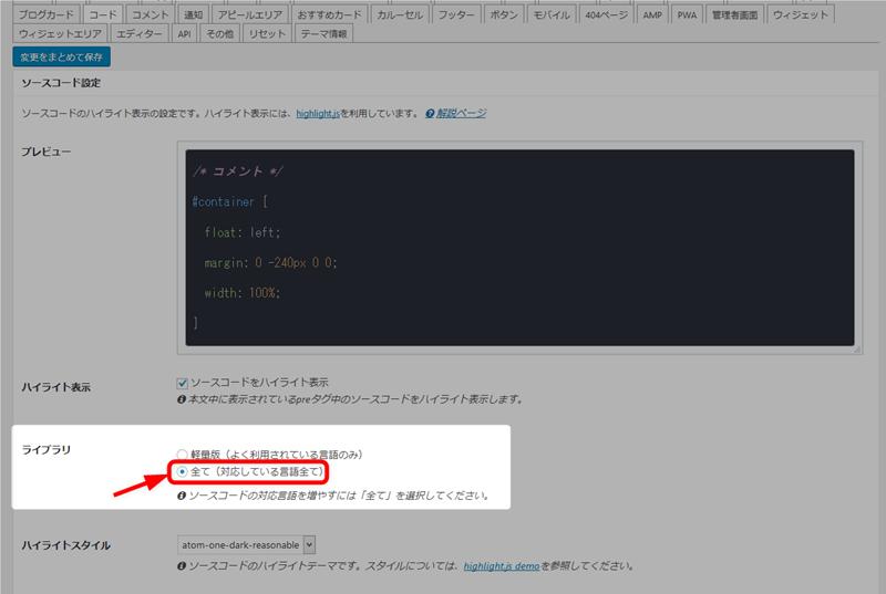 コードライブラリ選択