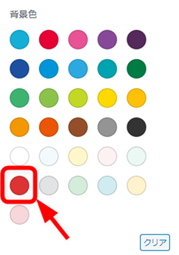 色変更その後