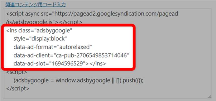 関連コンテンツコードがうまく保存できないとき