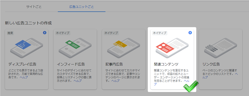 AdSenseで関連コンテンツ表示