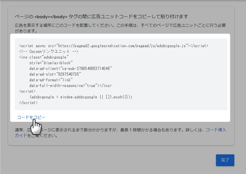リンクユニットコードをコピー