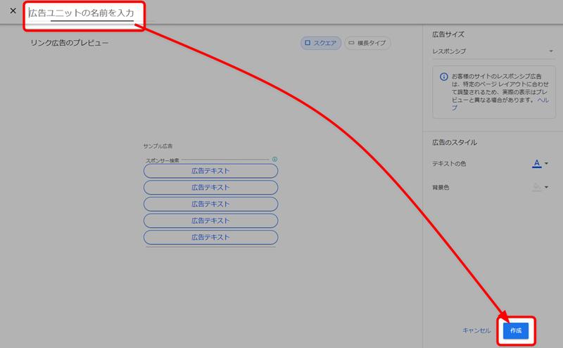 広告ユニットの名前を作成してリンクユニットコード生成