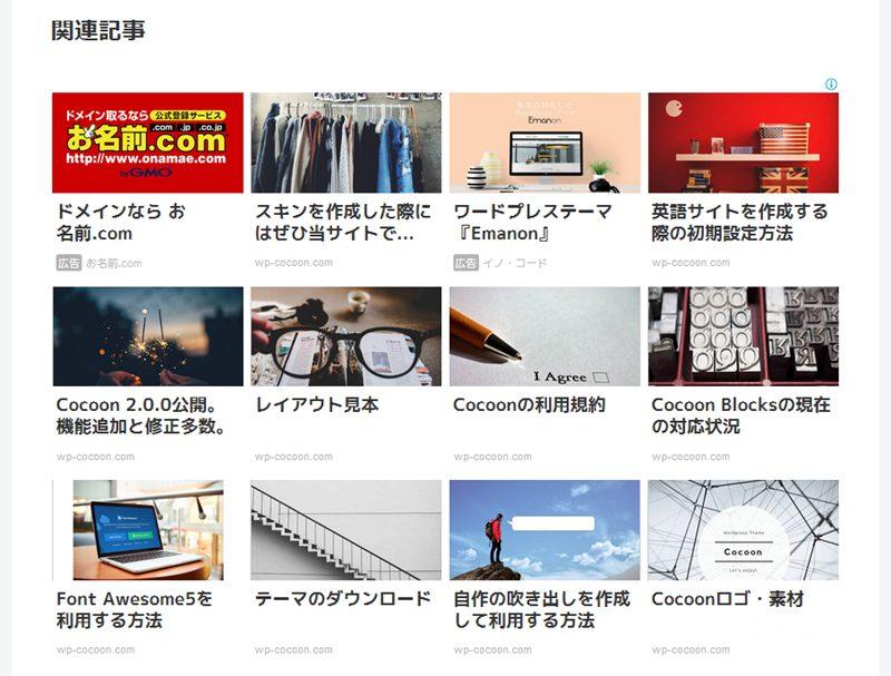 AMPページでパソコンでの関連コンテンツ表示