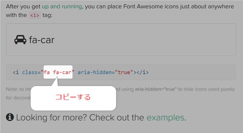 Font Awesome4のクラス名を取得する