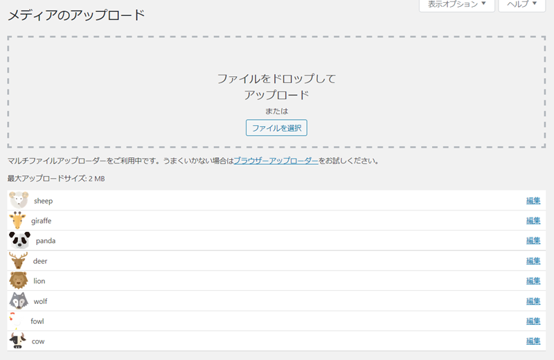 アイコン用画像のアップロード