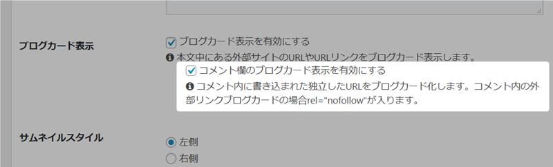 コメント内に書き込まれた独立したURLをブログカード化します。コメント内の外部リンクブログカードの場合rel=nofollowが入ります。