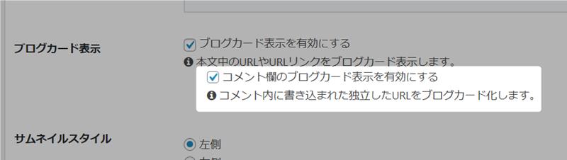 コメント内に書き込まれた独立したURLをブログカード化します。