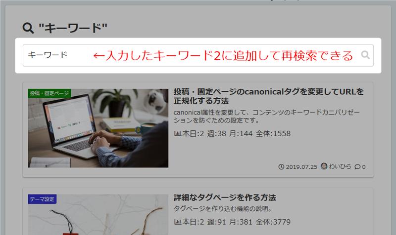 検索結果ページに入力フォーム