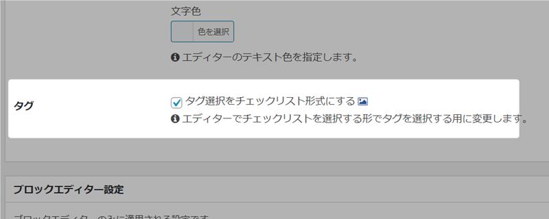 エディターでチェックリストを選択する形でタグを選択する用に変更します。