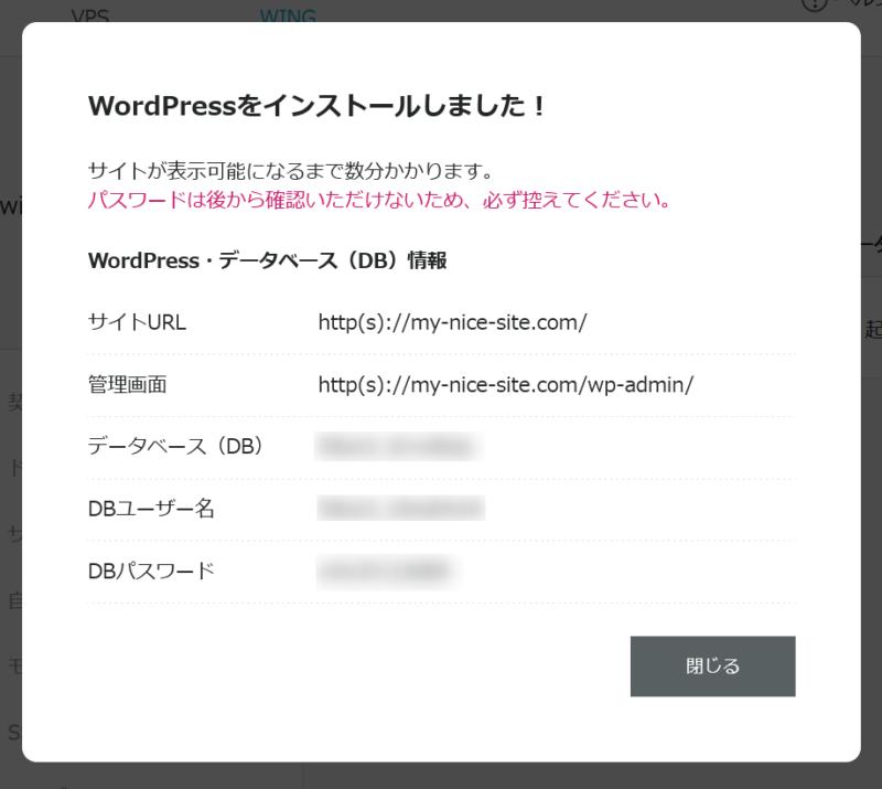 WordPressデータベース情報何かに控えておく