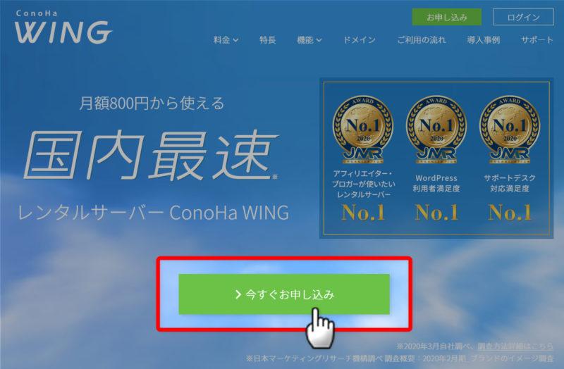 ConoHa WINGの申し込みボタンを押して第一歩