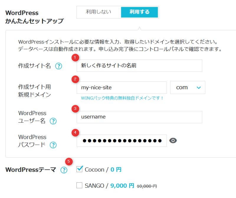 ConoHa WINGのWordPress簡単セットアップエリアの入力例