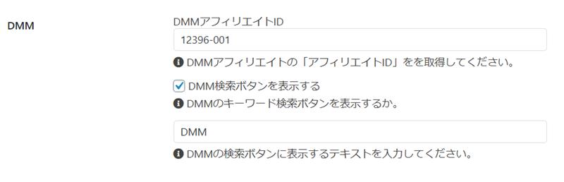DMM検索ボタン設定項目