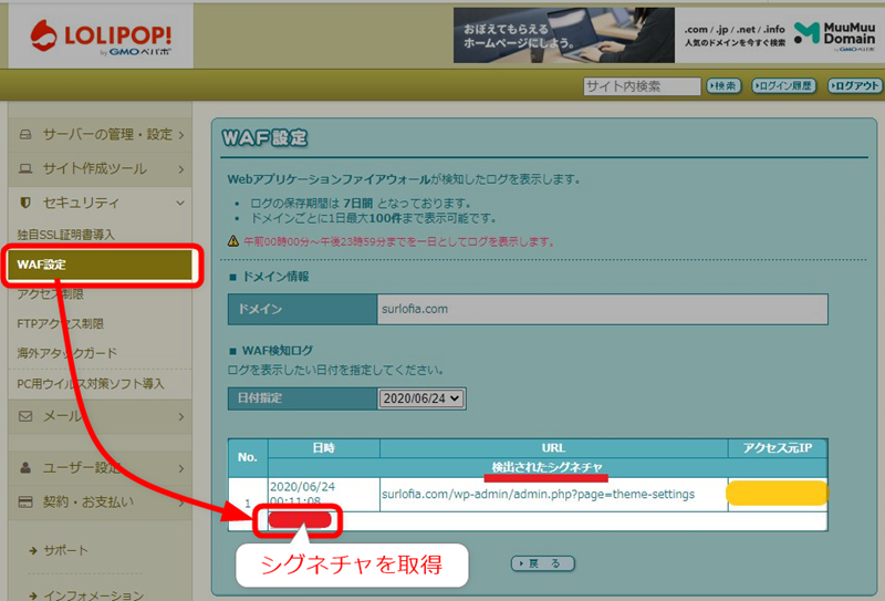 ロリポップのセキュリティ管理画面