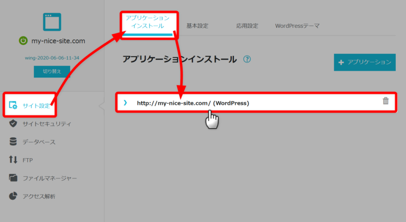 コントロールパネルのアプリケーションインストールエリア