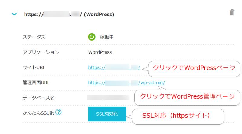 WordPress項目を選択した画面