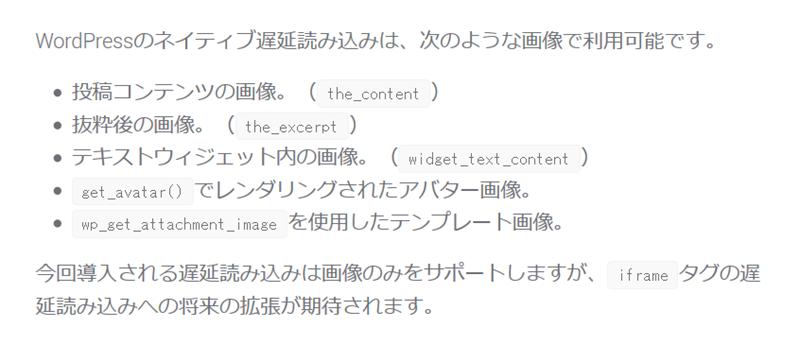 WordPressのネイティブ遅延読み込みは、次のような画像で利用可能です。