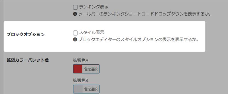 ブロックオプションの選択機能