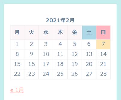 アリススキンのカレンダー