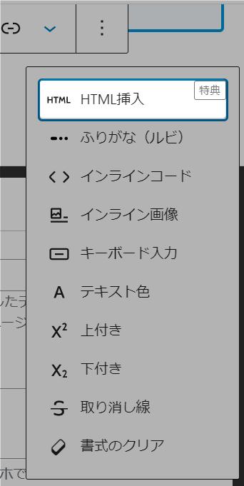 HTML挿入ツールボタン