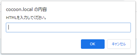 HTML挿入インプットボックス