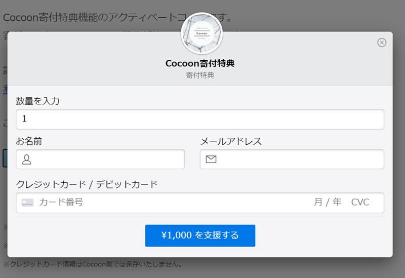 Cocoon寄付特典のクレジットカード入力画面