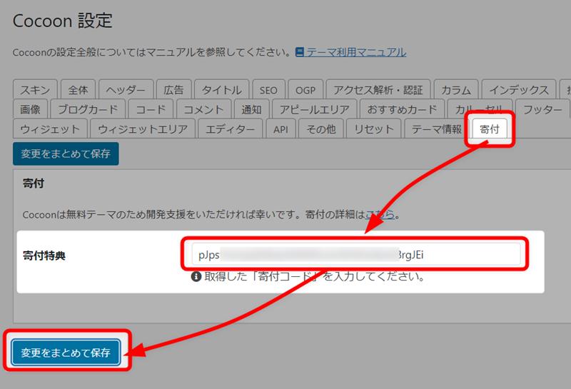 アクティベートコードの登録