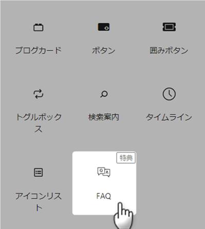 Cocoonブロックから「FAQ」を選択
