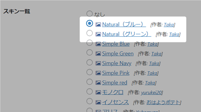 Naturalスキンの設定方法