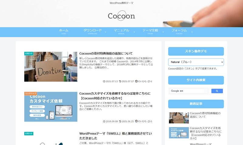Naturalスキン(Cocoon)