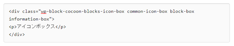CocoonブロックをHTMLで編集