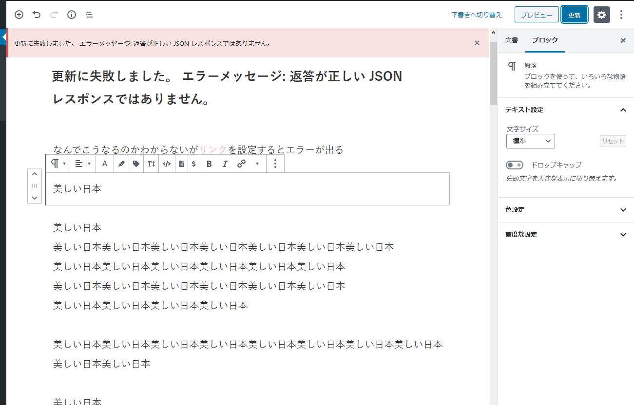 公開に失敗しました。 返答が正しい json レスポンスではありません。